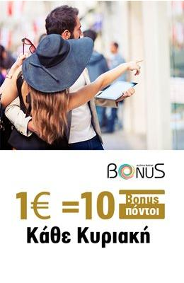 Sunday Bonus